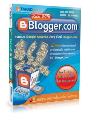 Rich with Blogger.com Book