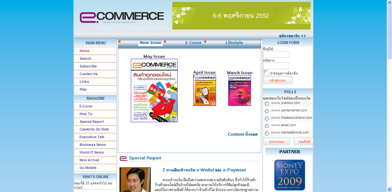 e-commerce-magazine
