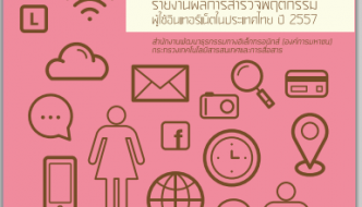 E-Book ฉบับเต็ม Thailand Internet User Stat 2014