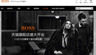 Hugo Boss in Tmall.com